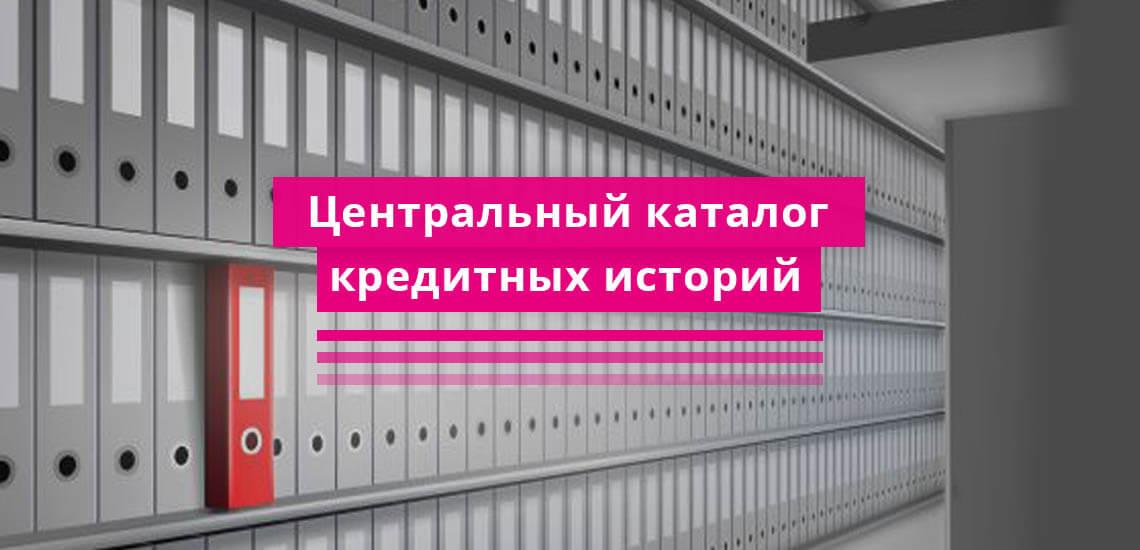 Центральный каталог кредитных историй