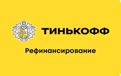 Рефинансирование кредитов Тинькофф
