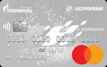 Кредитная карта Газпромбанк Автодрайв Platinum Credit оформить онлайн-заявку