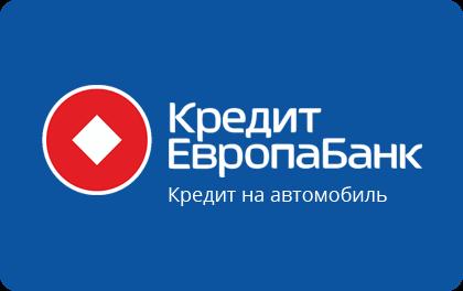 Автокредит Кредит Европа Банк оформить онлайн-заявку