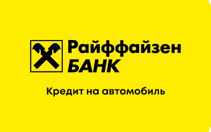 Автокредит Райффайзенбанк оформить онлайн-заявку