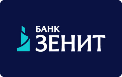 Рефинансирование кредитов в банке ЗЕНИТ оформить онлайн-заявку