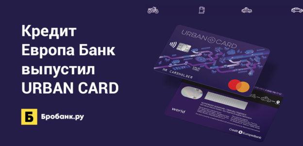 Кредит Европа Банк выпустил URBAN CARD
