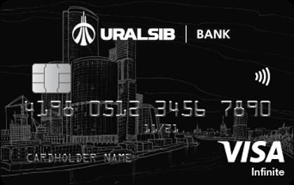 Дебетовая карта УРАЛСИБ Visa Infinite