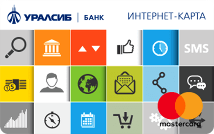 Дебетовая карта УРАЛСИБ Интернет-карта
