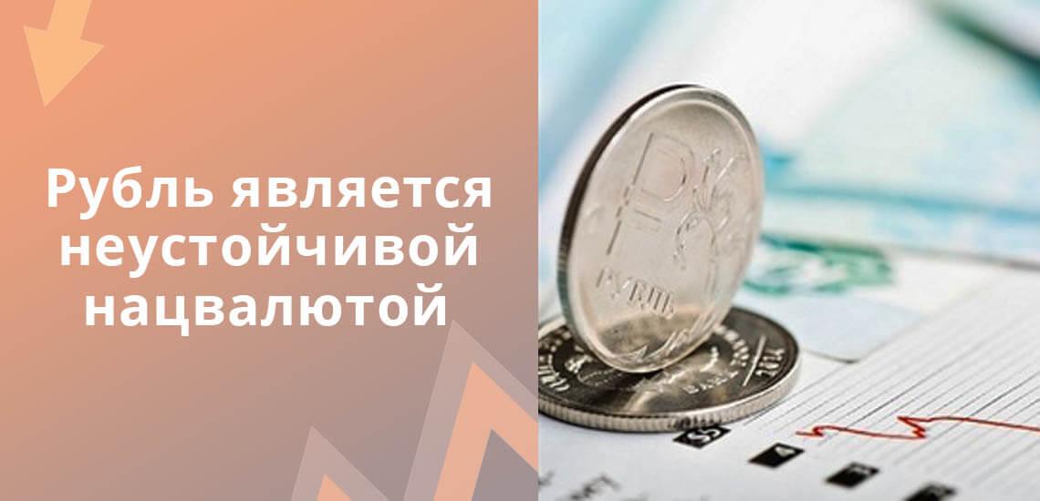 Рубль является неустойчивой национальной валютой, поэтому он не застрахован от девальвации