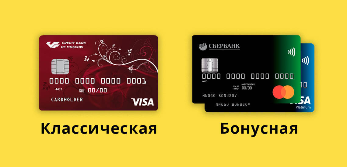 Чтобы выбрать для себя оптимальную доходную банковскую карту, нужно решить какая именно вам нужна: классическая или бонусная