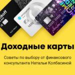 Доходные банковские карты — как выбрать финансовую помощницу