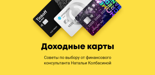 Доходные банковские карты - как правильно выбрать финансовую помощницу