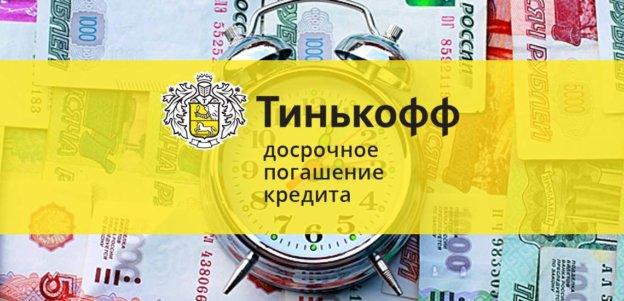 Досрочное погашение кредита в Тинькофф Банке: инструкция