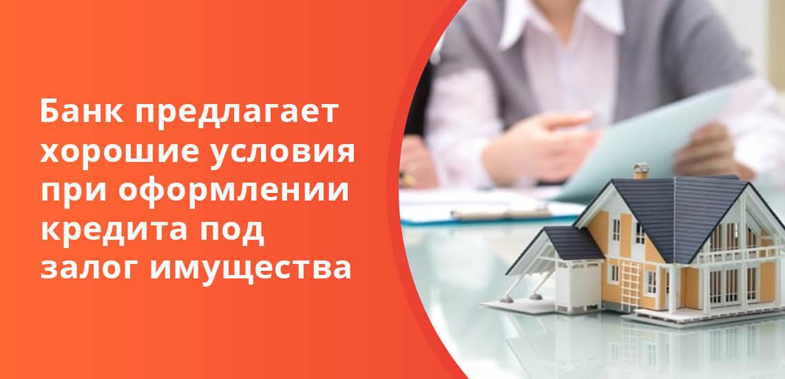 Банк предлагает хорошие условия при оформлении кредита под залог имущества