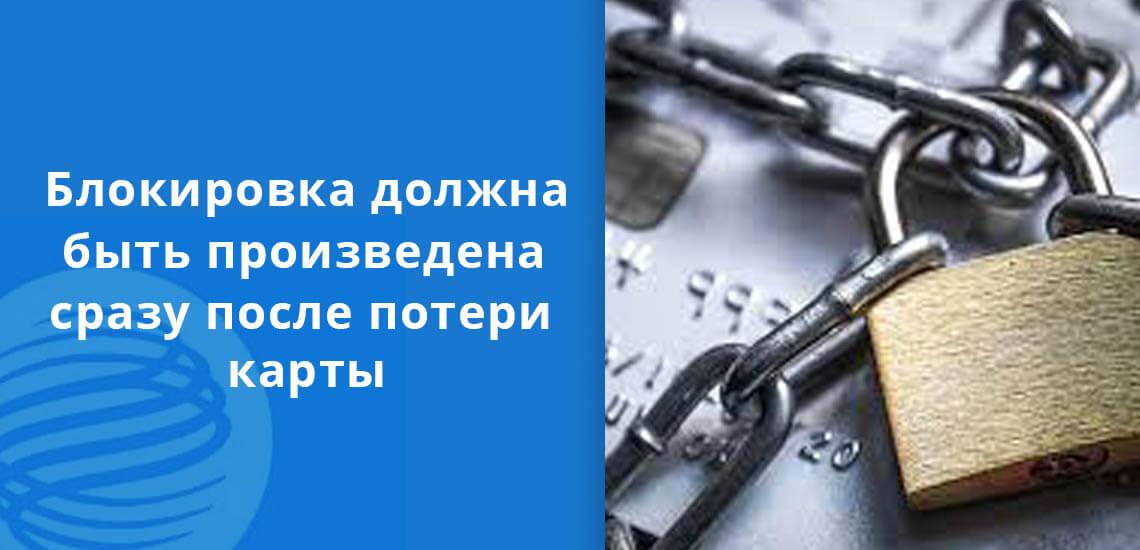 Блокировка должна быть произведена сразу после утери карты, в ином случае банк не гарантирует возвращения средств