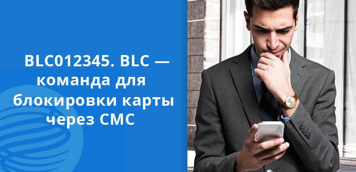 BLC012345. BLC — короткая команда для блокировки карты через СМС-сообщение