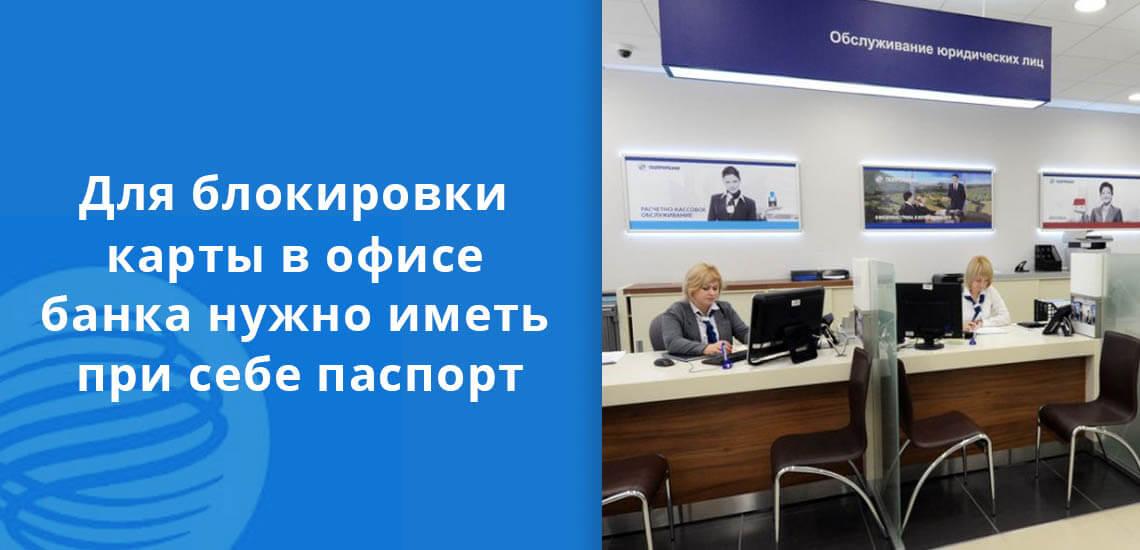 Для блокировки карты в офисе банка нужно иметь при себе паспорт гражданина РФ