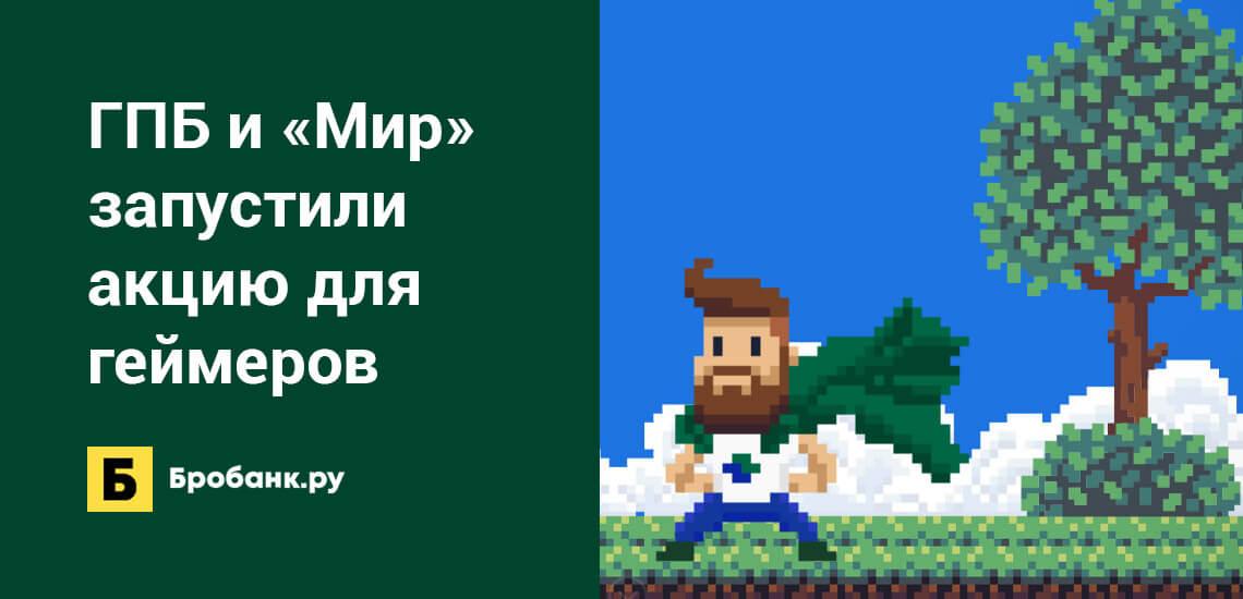 Газпромбанк и «Мир» запустили акцию для геймеров