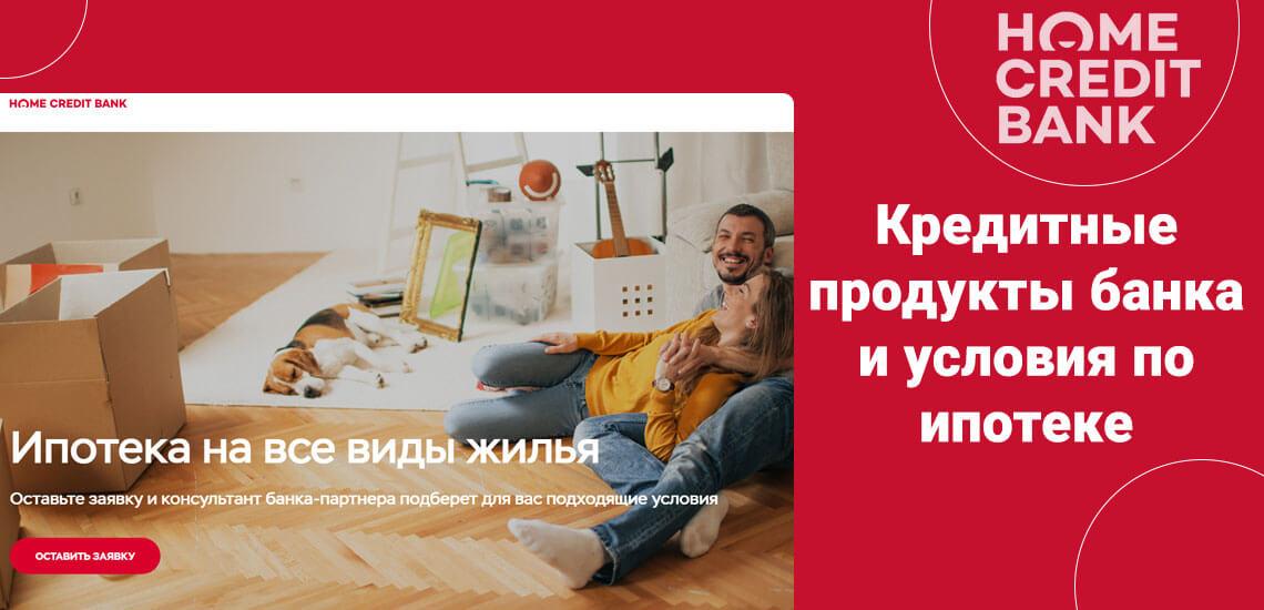 Лучшие предложения по ипотеке и выгодные кредиты на любые цели для физических лиц от банка