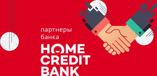 Партнеры Хоум Кредит Банка: банки и магазины