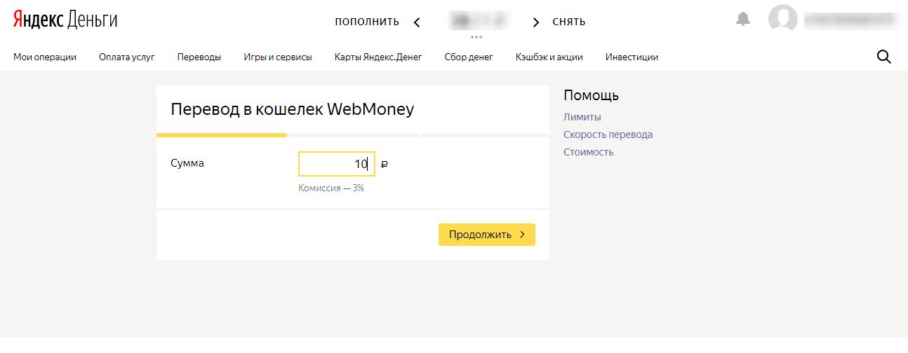 Перевод на кошелек Webmoney