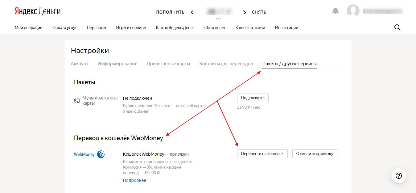 Оплата Вебмани с Яндекс.Денег