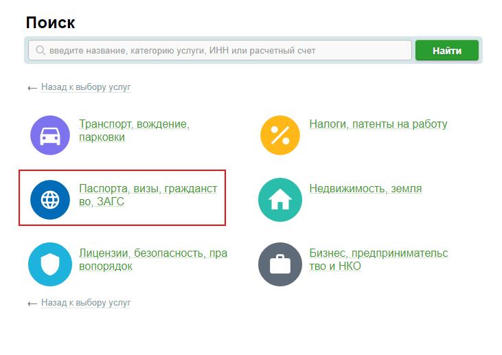 Оплата паспорта РФ через Сбербанк Онлайн