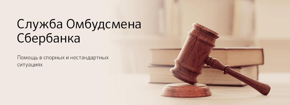 Омбудсмен Сбербанка России
