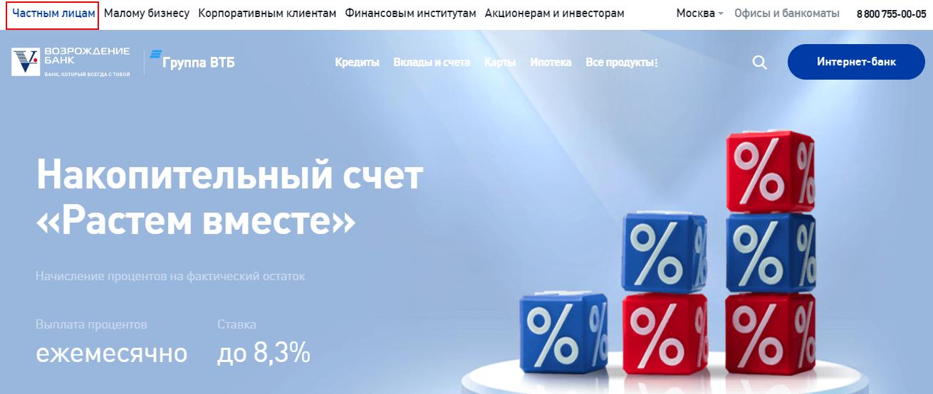 """Официальный сайт банка Возрождение - """"Частным лицам"""""""