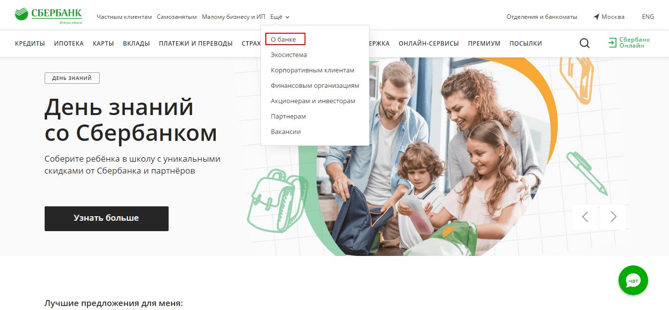 Обращение в Сбербанк через официальный сайт