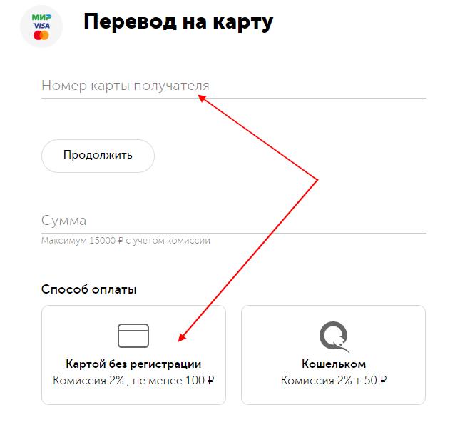 Ввод реквизитов для перевода на карту банка Возрождение