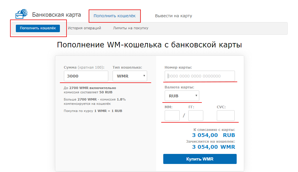 Сервис Webmoney c2c