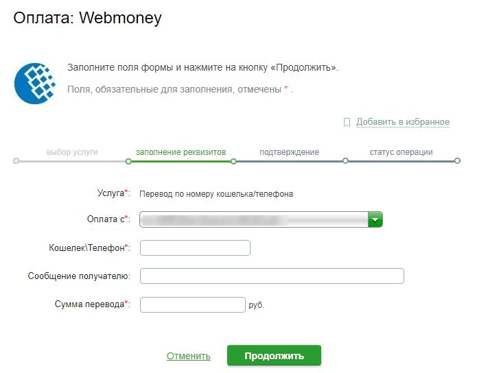 Оплата Вебмани с карты Сбербанка