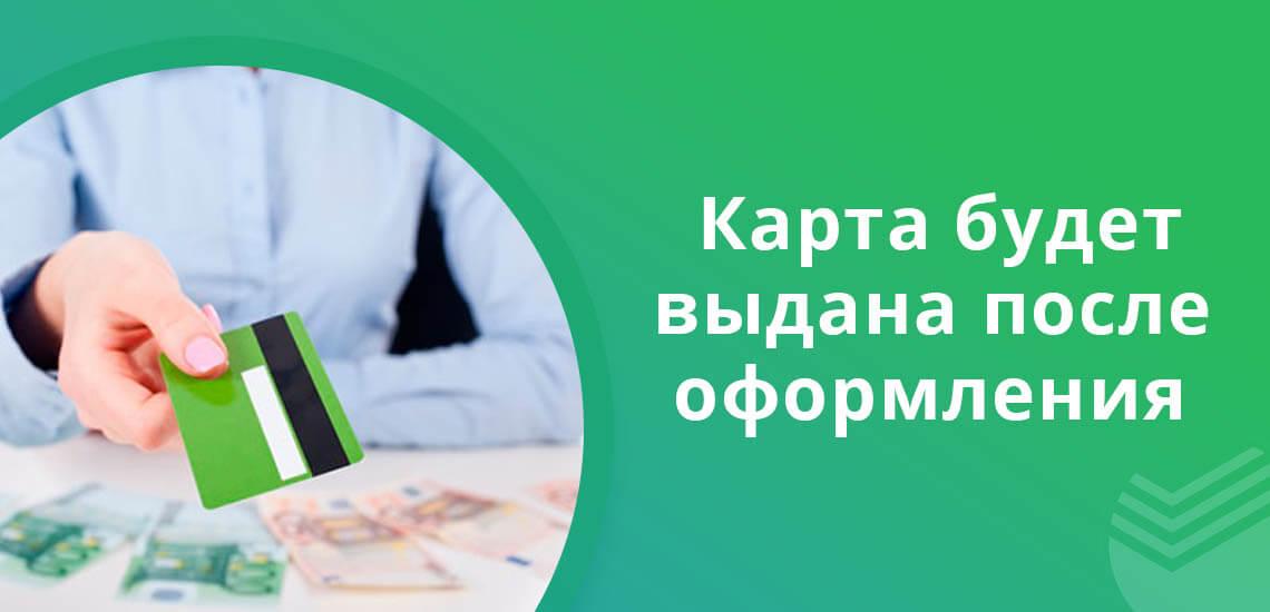 можно получать зарплату на неименную карту кредит под залог птс автомобиля в банке в москве