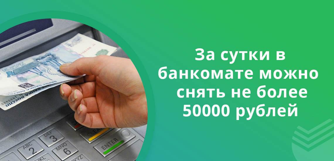 За раз и за сутки без комиссии в банкомате Сбербанка можно снять не более 50000 рублей