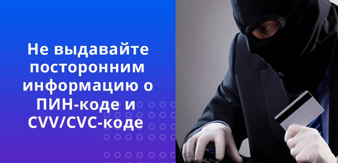 Не выдавайте посторонним информацию о ПИН-коде и CVV/CVC-коде