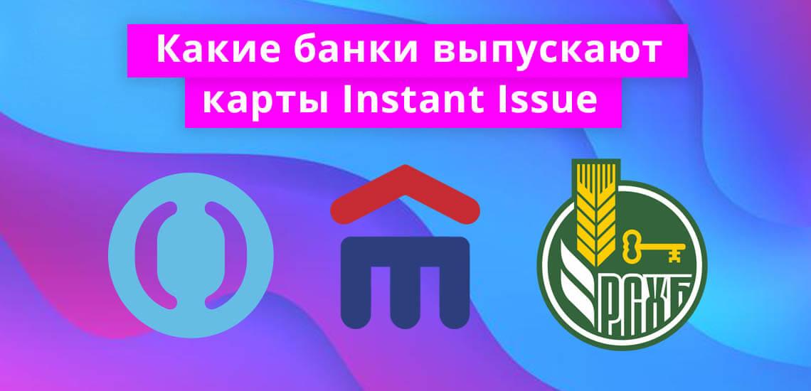 Несмотря на то, что на территории РФ не так много банков выпускают карты Instant Issue, оформить моментальную карту можно в нескольких местах на выбор