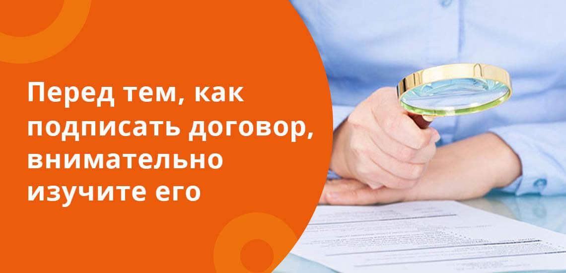 Перед тем, как подписать договор, внимательно изучите его, так как недобросовестные банки могут легко обмануть вас