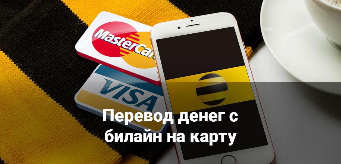 Несколько способов как перевести с сим-карты Билайн деньги на банковскую карт
