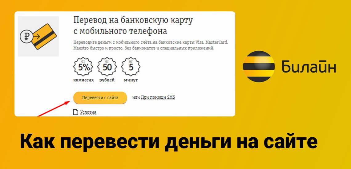 Перевести деньги можно через официальный сайт Билайн