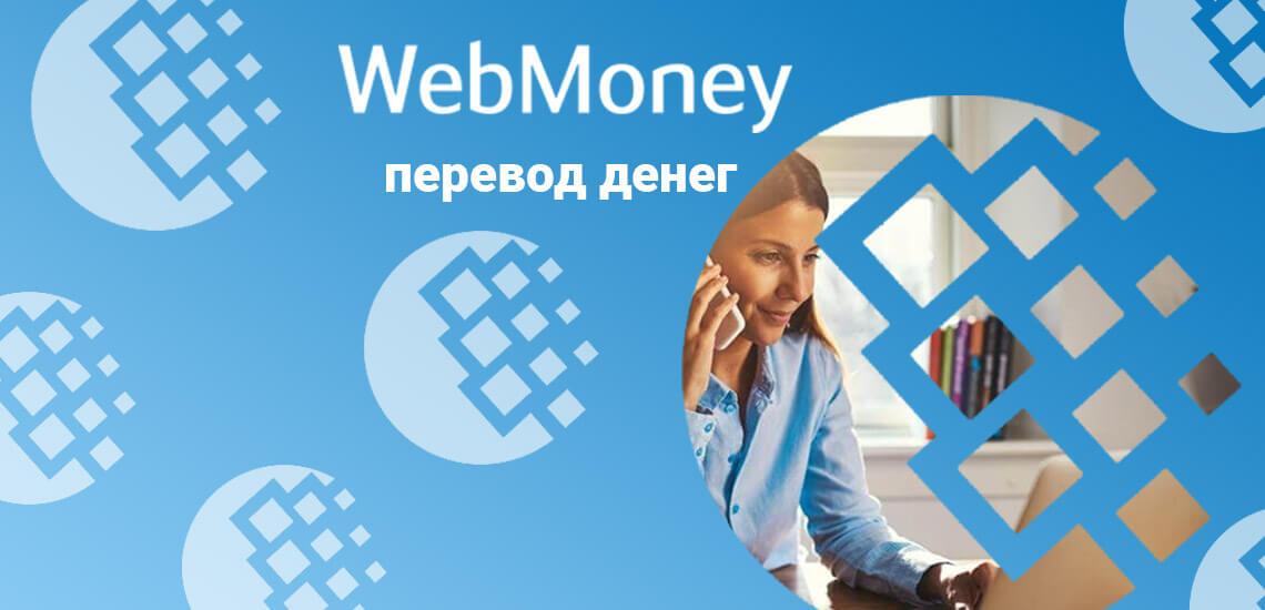 Способы пополнения кошелька WebMoney