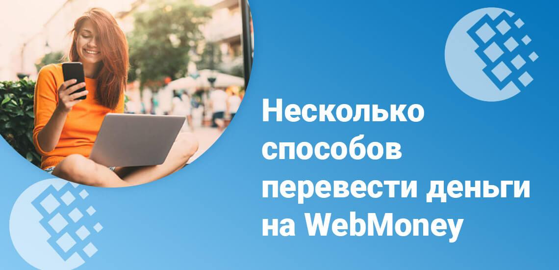 5 быстрых способов пополнить счет WebMoney