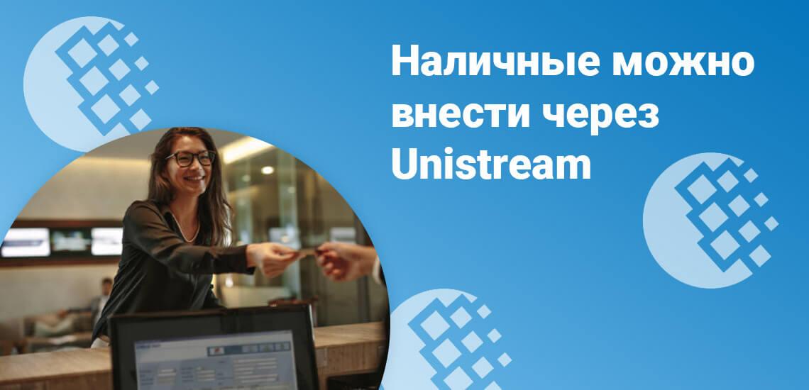 Наличные на WebMoney  можно положить в магазинах-партнерах Unistream