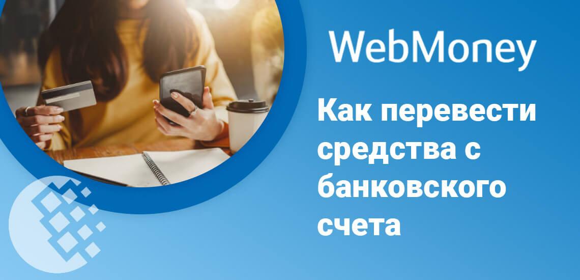 Перевод средств на счет WebMoney с банковского счета физического лица