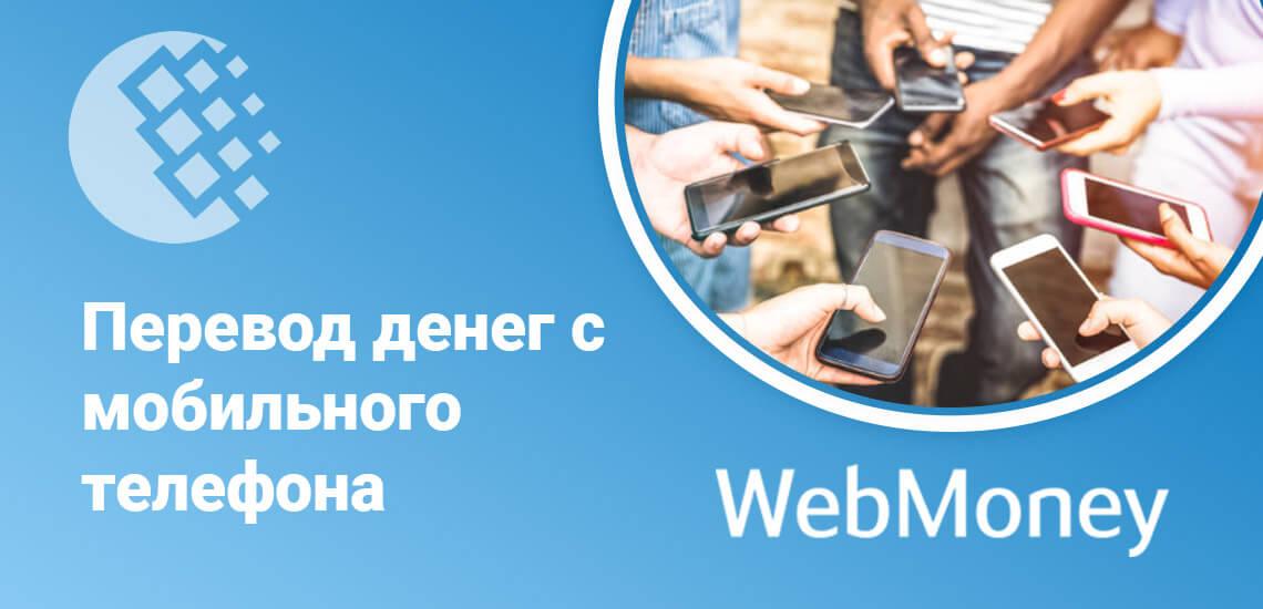 Каждый может пополнить кошелек WebMoney с мобильного устройства
