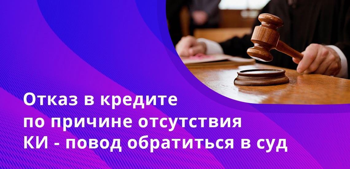 Отказ в кредите по причине отсутствия кредитной истории - повод обратиться в суд