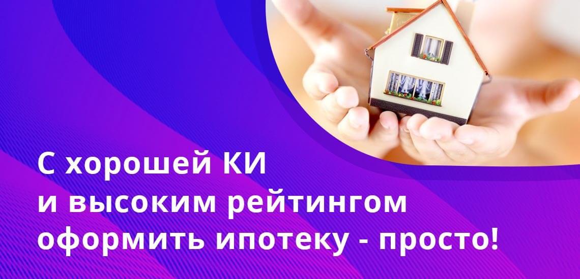 Вероятность одобрения ипотеки или автокредита высока, если заемщик имеет хорошую кредитную историю и высокий рейтинг