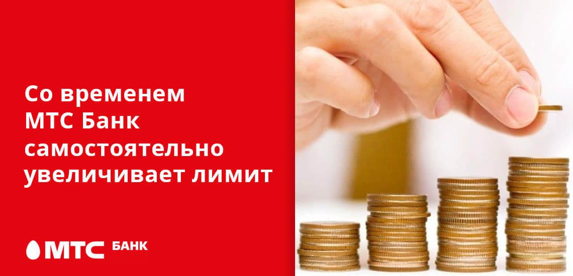 Со временем МТС Банкс самостоятельно увеличивает денежный лимит