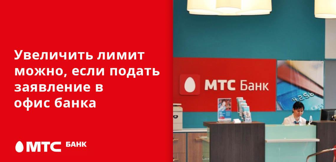 Увеличить лимит можно, если подать заявление в офис банка, заявка будет рассмотрена в течение суток
