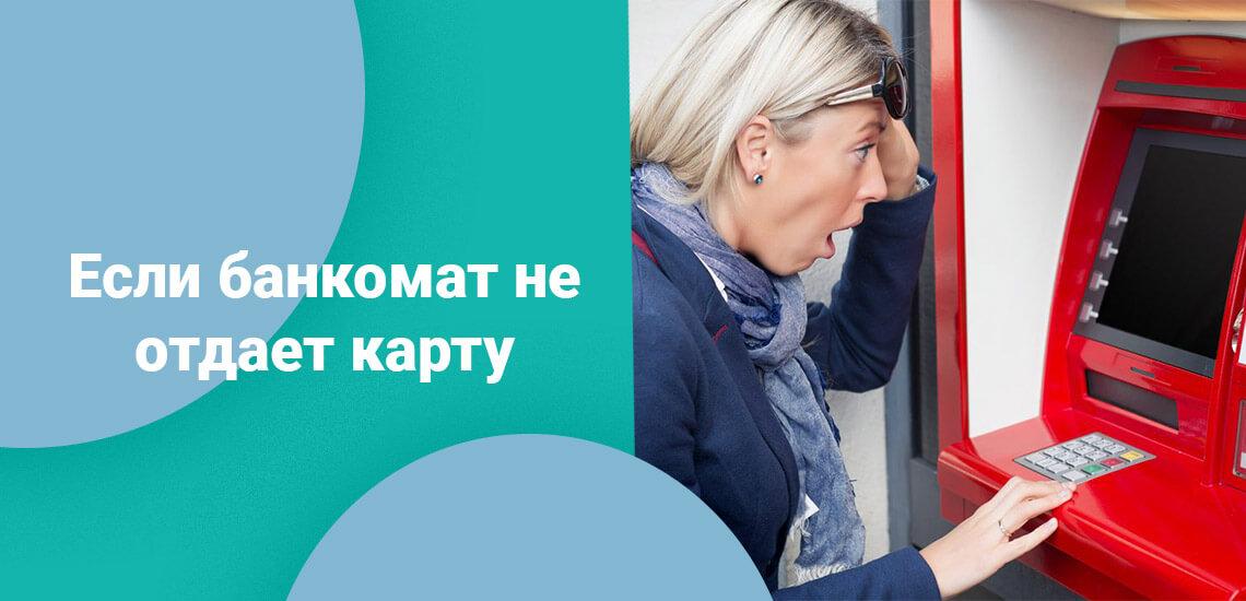 Если банкомат зажевал карту, то восстановить или достать ее займет несколько дней
