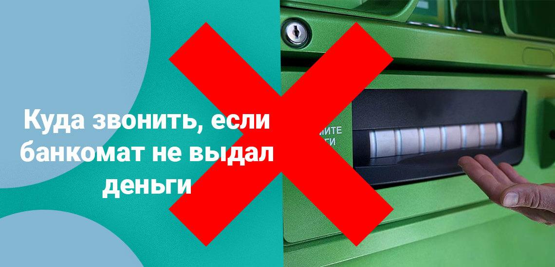 Если произошел технический сбой и банкомат не выдал деньги, но списал их со счета, то нужно обратиться в банк