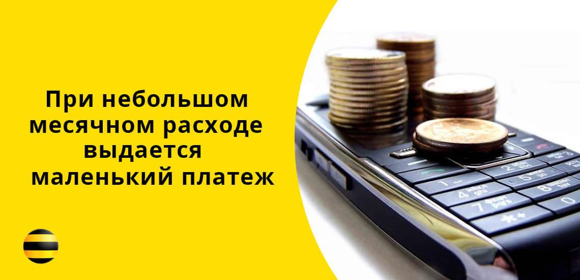 При небольшом месячном денежном расходе телефона Билайн выдает маленький обещанный платеж