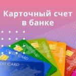 Что такое карточный счет в банке